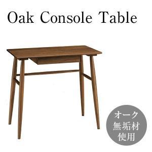 コンソール デスク 木製 テーブル おしゃれ 北欧 机 オーク 無垢 ナチュラル|arne-sofa