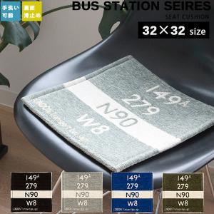 シートクッション バスロールサイン チェアパッド チェアマット 椅子 クッション 32×32 arne-sofa