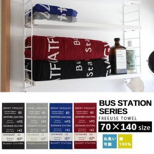 タオル バスタオル 綿 コットン おしゃれ 001175 FREEUSE TOWEL 70×140 by BUS STATION arne-sofa