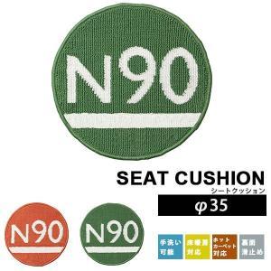 シートクッション チェアパッド チェアマット 椅子 クッション 直径35 arne-sofa