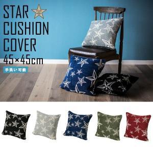 クッションカバー 45×45 45cm 北欧 クッション カバー かわいい おしゃれ 四角 スター 星柄 アメリカン レトロ STAR CUSHION COVER 45 arne-sofa