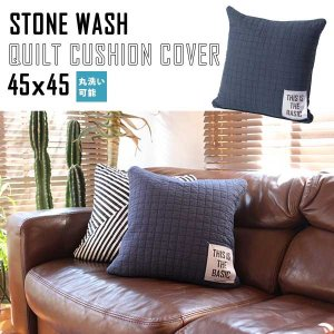 クッションカバー 45×45 45cm 北欧 クッション カバー おしゃれ 四角 STONE WASH QUILT CUSHION COVER 45×45 arne-sofa