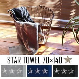 バスタオル タオル タオルケット コットン 星柄 スター 北欧 アメリカン 雑貨 インテリア おしゃれ 新築祝い 引越し祝い 誕生日 一人暮らし STAR TOWEL 70×140 arne-sofa
