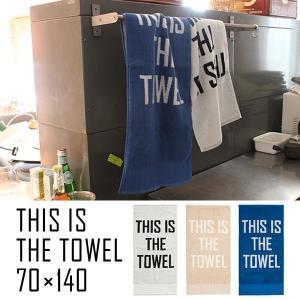 バスタオル タオル タオルケット コットン おしゃれ アメリカン 雑貨 インテリア 新築祝い 引越し祝い 誕生日 一人暮らし 英字 THIS IS THE TOWEL 70×140 arne-sofa
