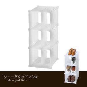 靴箱 収納 シューズラック 省スペース シンプル 下駄箱 シュークローク 組み合わせ SG-01L シューグリッド 3Box|arne-sofa