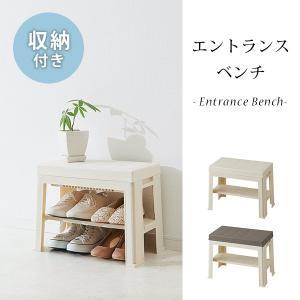 収納スツール 玄関 椅子 チェア 小物置き 収納 靴 省スペース エントランスベンチ|arne-sofa