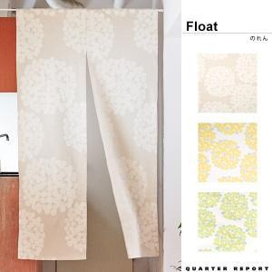 のれん 間仕切り おしゃれ 北欧 目隠し 日よけ QUARTER REPORT アイボリー イエロー グリーン  Float フロート 日本製|arne-sofa