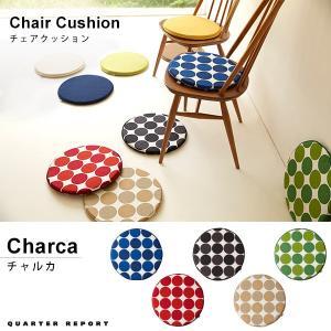 座布団 チェアクッション チェアパッド 日本製 椅子 丸 おしゃれ 洗える 洗濯 北欧 円形 ウレタン シンプル Charca QUARTERREPORT arne-sofa