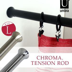 つっぱり棒 カーテンポール カフェカーテン 突っ張り棒 インテリア雑貨 アンブラ umbra クローマテンション L|arne-sofa