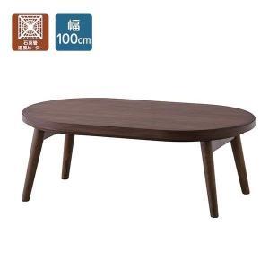 こたつテーブル 楕円形 ウォールナット こたつ おしゃれ 北欧 石英管温風ヒーター 幅100cm arne-sofa