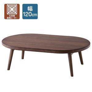 こたつテーブル 楕円形 ウォールナット こたつ おしゃれ 北欧 コタツ 120 石英管温風ヒーター 幅120cm arne-sofa