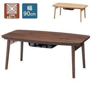 こたつ 長方形 ウォールナット テーブル おしゃれ 1人 2人 コタツ 北欧 石英管温風ヒーター 幅90cm arne-sofa