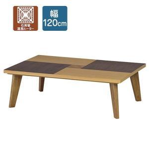 リビングテーブル こたつ 長方形 テーブル おしゃれ モダン 木製 コタツ 120 石英管温風ヒーター 幅120cm arne-sofa