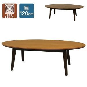 こたつテーブル 楕円形 ウォールナット こたつ 120 おしゃれ 北欧 石英管温風ヒーター 幅120cm arne-sofa