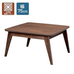 こたつ ウォールナット 正方形 おしゃれ テーブル 一人用こたつ 北欧 石英管温風ヒーター 幅75cm arne-sofa