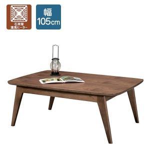 こたつ 長方形 ウォールナット テーブル おしゃれ 1人 2人 コタツ 北欧 石英管温風ヒーター 幅105cm arne-sofa