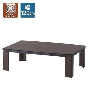 こたつ 長方形 テーブル おしゃれ コタツ 北欧 石英管温風ヒーター 幅120cm リビング 折脚式 arne-sofa