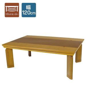リビングテーブル こたつ フラットヒーター 長方形 テーブル おしゃれ モダン 木製 コタツ 120 幅120cm arne-sofa