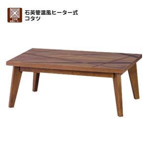 こたつ 長方形 テーブル おしゃれ 北欧 モダン 木製 柄 石英管温風ヒーター 幅90cm arne-sofa