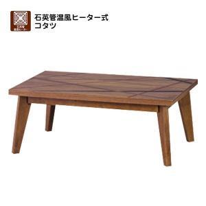 こたつ 長方形 テーブル おしゃれ コタツ 幅105cm 北欧 石英管温風ヒーター リビング 脚 arne-sofa