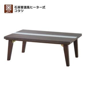 折れ脚こたつ リビングテーブル こたつ 長方形 折りたたみ 折れ脚 テーブル 北欧 石英管温風ヒーター 幅105cm arne-sofa