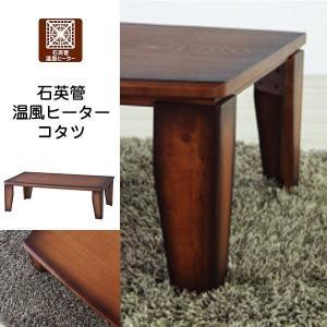 こたつ フラットヒーター 長方形 テーブル おしゃれ 和室 和モダン レトロ アンティーク コタツ 120 幅120cm arne-sofa