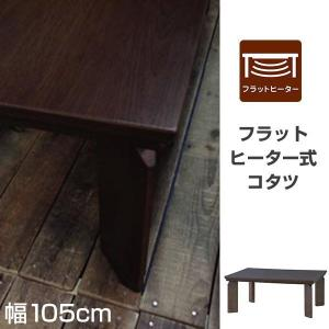 こたつ 長方形 テーブル おしゃれ コタツ 北欧 フラットヒーター 幅105cm リビング 脚 arne-sofa
