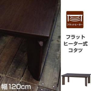 こたつ 長方形 テーブル おしゃれ コタツ 北欧 フラットヒーター 幅120cm リビング 脚 arne-sofa