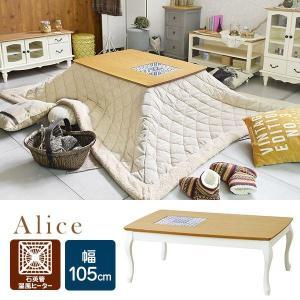 こたつ 長方形 ローテーブル フレンチカントリー ホワイト 白 猫脚 テーブル コタツ 炬燵 幅105cm arne-sofa