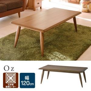 こたつ 長方形 ローテーブル 引き出し オーク材 天然木 炬燵 木製 テーブル コタツ 120 幅120cm arne-sofa