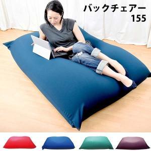 クッションチェア 大きい ビーズ おしゃれ レッド/ネイビー/グリーン/ブラウン 送料無料 arne-sofa