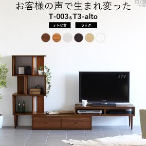 テレビ台 完成品 オープンラック 伸縮 テレビボード ラック...