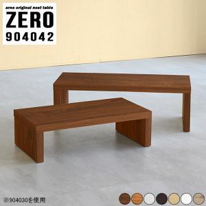 ローテーブル 伸縮 シンプル コの字 テーブル 木製 おしゃれ パソコンデスク 幅90 ネストテーブル ZERO|arne