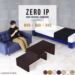 テレビ台 コーナー 完成品 伸縮 テーブル 幅90 おしゃれ 北欧 シンプル ラック ZERO IP|arne
