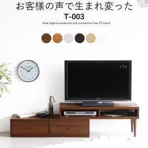 テレビ台 コーナー 32型 伸縮 テレビボード 完成品 おしゃれ コーナーテレビ台 北欧 シンプル new T-003|arne