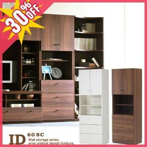 本棚 大容量 扉付き キャビネット おしゃれ 白 大型 木製 壁面収納 ディスプレイ 北欧 完成品 ID-60SC|arne