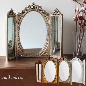 三面鏡 卓上 アンティークミラー ゴールド 鏡 化粧鏡 かわいい ロココ調 ミラー 姫系 ドレッサー am3ミラー|arne