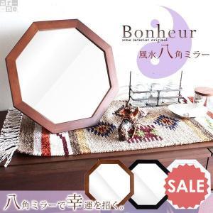 八角鏡 壁掛けミラー 八角形 ミラー 鏡 風水 八角ミラー ウォールミラー 木製 スタンドミラー 卓上 洗面鏡 開運 Bonheur|arne