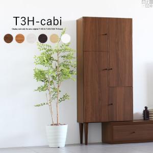 キャビネット 完成品 テレビ台 シンプル ナチュラル T-003専用オプションパーツ T3H-cabiの写真