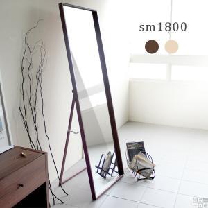 スタンドミラー 全身 180 天然木 大型 全身ミラー おしゃれ 鏡 木製 ワイド シンプル sm1800|arne