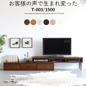 テレビ台 伸縮 コーナー テレビボード 完成品 ローボード おしゃれ 完成品 50型 50インチ シンプル new T-003/1500|arne