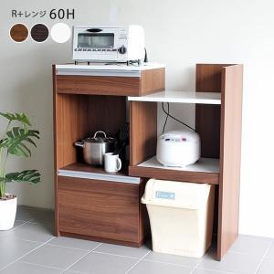 キッチン収納 レンジ台 スライド 炊飯器 ラック 幅60 完成品 伸縮 レンジボード コンセント付き R+レンジ台 60H|arne