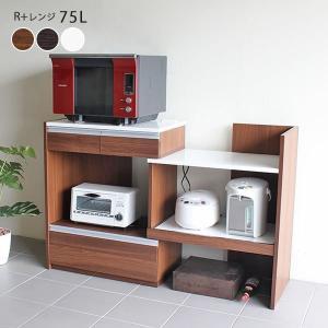 キッチン収納 レンジ台 完成品 大型 オーブンレンジラック 伸縮 スライド 炊飯器 ラック おしゃれ R+レンジ台 75L|arne