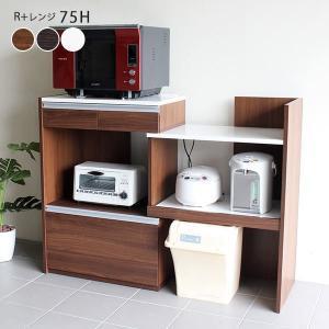 レンジ台 幅120 ゴミ箱 収納 伸縮 レンジラック キッチン収納 炊飯器 ラック 北欧 R+レンジ台 75H|arne