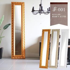 スタンドミラー 全身 幅40 アンティーク ゴールド 鏡 壁掛け 姿見 スリム 全身鏡 サロン 美容院 F-001SM2015|arne