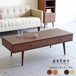 テーブル ローテーブル 引き出し 120 木製 北欧 シンプル おしゃれ センターテーブル aster|arne