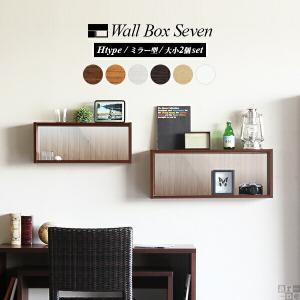 ディスプレイケース 壁掛け ミラー ラック 鏡 ウォールミラー ディスプレイ 棚 小さい 【長方形×ミラー 大小2個セット】|arne