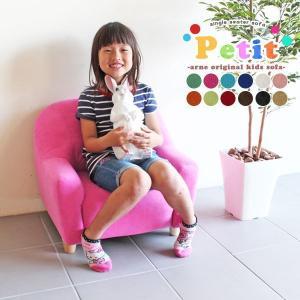 キッズソファー 子供 ミニチェア ソファ キッズ 北欧 ロー 子供用 ソファー 一人用 ローソファ ピンク 椅子|arne