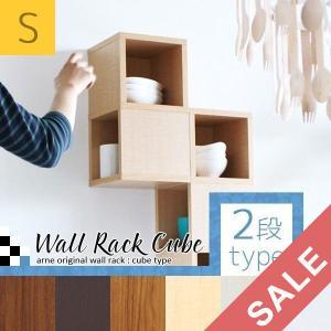 ウォールシェルフ トイレ コーナーラック 飾り棚 壁掛け 棚 収納 おしゃれ 本棚 2段 Wall Rack Cube S-2|arne