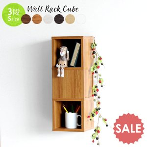 壁掛け 棚 キッチン コーナーラック おしゃれ ウォールシェルフ 壁面収納 本棚 ディスプレイラック 3段 Wall Rack Cube S-3|arne